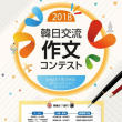コンテストは在日コリアン、日本人、日本在住の外国人などを対象とし、小学生から成人まで年齢を問わず参加できる。