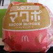 <gourmet>マクドナルド ベーコンマックポーク+マックフロート ブルーハワイ