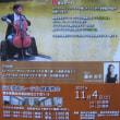 岩永知樹 Cello Recital