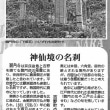 吉野町・龍門岳のふもと龍門寺跡/岡寺と並び称された古刹(毎日新聞「ディスカバー!奈良」第 回)