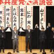 山下よしき副委員長訴え「河内長野日本共産党演説会」