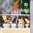 平成30年度 熊野那智大社 夏越し大祓式