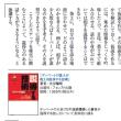 BURNING MIND太田龍樹の第4弾書籍、出版決定!!