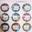 壁掛けカレンダー ダイカット