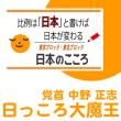 【衆院選】東京と東北の比例は日っころ大魔王党だよねw ★記入するのは政党名「日本のこころ」です。