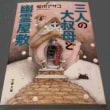 「三人の大叔母と幽霊屋敷」堀川アサコ