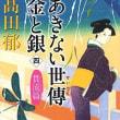 読 「あきない世傳 金と銀(四) 貫流篇 」 高田 郁