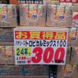 賞味期限1月28日 バヤリース トロピカルミックス100