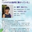 世界の国々を回って国歌を歌っている、鶴澤美枝子さんにお会いしました
