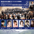 音楽祭スペシャルコンサート 2018年9月17日(祝)15:00~