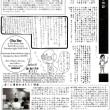 『週刊ぼちぼち』第14号(裏)