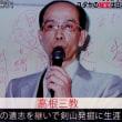 ユダヤ人が古代の日本へ来ていた !!! ~ H29.6.10 BS-ジャパン「歴史ミステリーロマン」