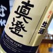 真澄 純米生酒