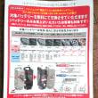 Panasonic電動アシスト自転車 バッテリーリコール