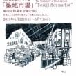 """Tai Numajiri  Exhibition  """"Tsukiji fish market"""""""