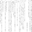 東京大学・国語 34