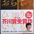 1467話 [「おらおらでひとりいぐも」を読み終えて -1/?-] 4/23・月曜(晴)