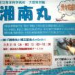 2018/3/21 新「湘南丸」竣工記念イベント開催されます