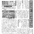 「戦争法なくそう!彦根市民の会」ニュース4月号です