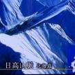 日本列島誕生 GEO JAPAN ⑯ タイムトラベル 山国誕生を目撃 2017.08.02 「309」