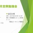勉強会情報  益田地区ケア勉強会Improve 10月定例勉強会. のご案内
