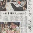 #akahata 憲法 必ず次世代に継ぐ/岩手 日本母親大会始まる・・・今日の赤旗記事