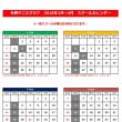 スクールカレンダー1月~4月