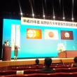 長野県青少年県民大会に行ってきました。