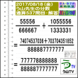 [う山先生・分数]【算数・数学】[中学受験]【う山先生からの挑戦状】分数537問目