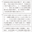 慶応大学・経済学部・日本史 2