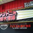 アントニオ猪木酒場、in 仙台