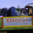 岩見沢で車のドック入りと新篠津のキャンプ場(道の駅)で1日何もしない日を過ごします