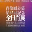 肖像画公募 第65回記念全日展のポスター 「肖像画の益子」
