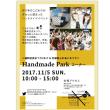 11月5日(日)北浦和出展いたします。