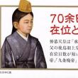 歴代天皇史(承久の乱)