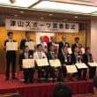 津山スポーツ賞表彰式(第24回)