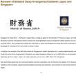 シンガポール金融管理庁、日本との通貨スワップ協定を改定。