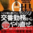 日本の警察 その93「教場0 刑事指導官 風間公親」小学館