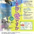 広島県NPO法人ピピオ子どもセンター 『こどもの日記念シンポジウム2018』