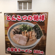 2018年2月8日のランチ  久留米ラーメン麺屋吉蔵 小倉