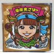 AKBックリマンチョコ コンプ旅1/30 〜チームWEST編〜