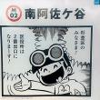 ジャンプ×東京メトロ・スタンプラリーのポスター制覇報告!