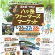 2017YGN八ヶ岳ファーマーズマーケット開催チラシ完成