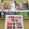 明日夜、NHK人体 テーマは「腸」