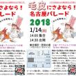 1/14 (日) 毛皮にさよなら!名古屋パレード 2018 参加者募集!(交流会の申し込み受付中は1/5〆)