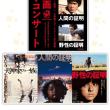 角川映画「シマネ・コンサート」