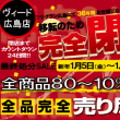 ヴィード 広島店閉店までカウントダウン24日!!