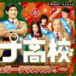 『オトナ高校』スピンオフ~炎上のチェリークリスマス~news