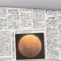 ゼロ磁場 西日本一 氣パワー開運引き寄せスポット 天体パノラマ スーパーブルーブラッドムーン(2月1日)