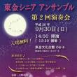 9月30日(日)に東金シニアアンサンブルの第2回定期演奏会が開催されます。